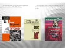 Цей роман виходить на Заході трьома виданнями українською мовою в 1947, 1955...