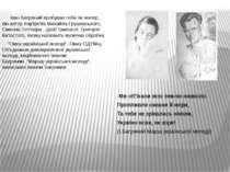 Іван Багряний пробував себе як маляр, він автор портретів Михайла Грушевськог...