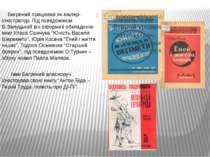Багряний працював як маляр-ілюстратор. Під псевдонімом Б.Залуцький він оформ...