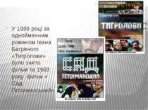 У 1989 році за однойменним романом Івана Багряного «Тигролови» було знято філ...