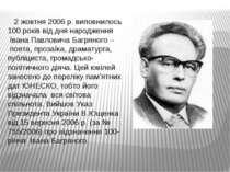2 жовтня 2006 р. виповнилось 100 років від дня народження Івана Павловича Ба...