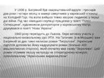 У 1938 р. Багряний був заарештований вдруге і просидів два роки і чотири міся...