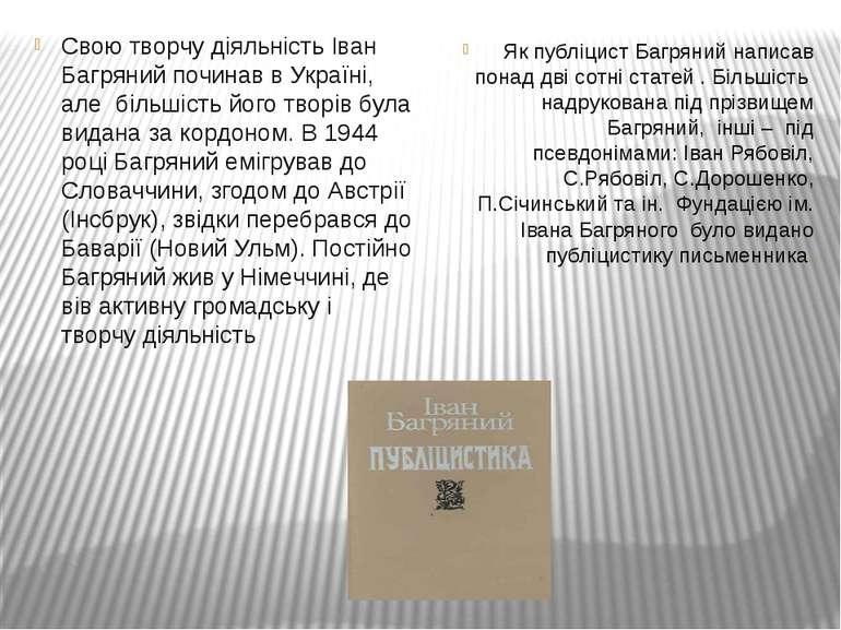 Свою творчу діяльність Іван Багряний починав в Україні, але більшість його т...