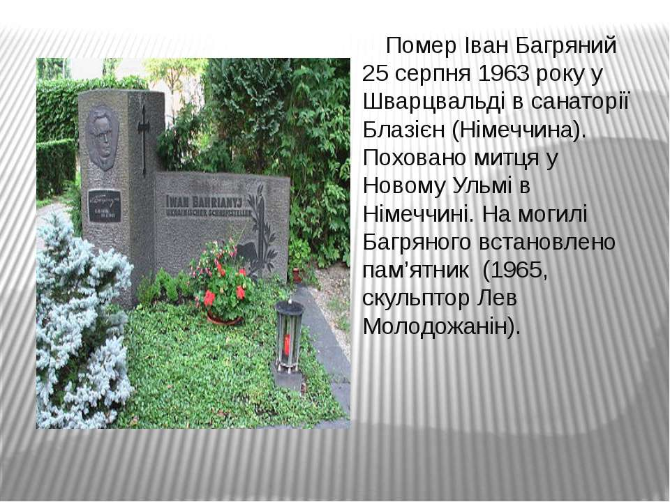 Помер Іван Багряний 25 серпня 1963 року у Шварцвальді в санаторії Блазієн...