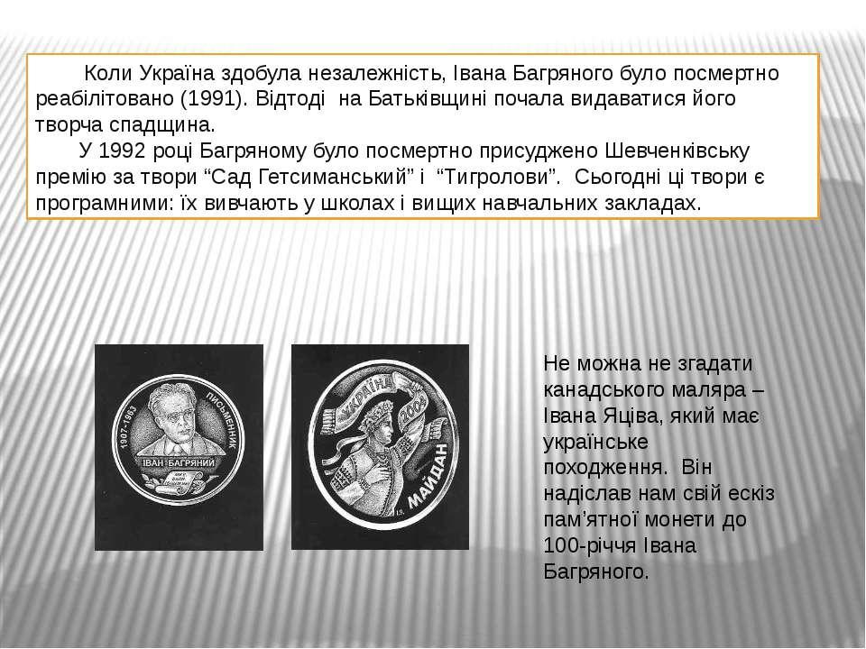 Коли Україна здобула незалежність, Івана Багряного було посмертно реабілітова...