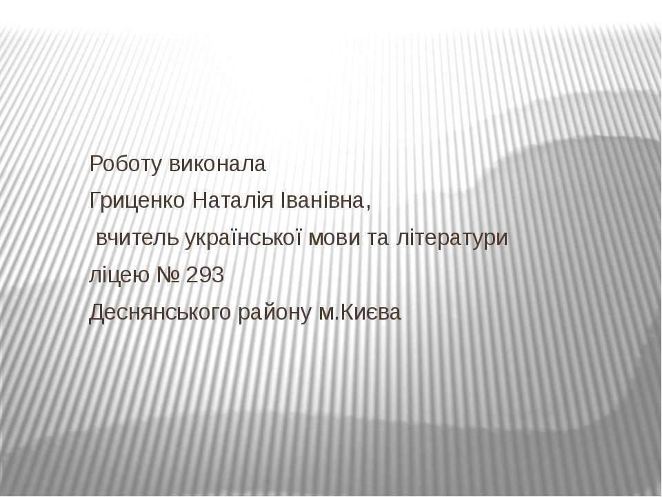 Роботу виконала Гриценко Наталія Іванівна, вчитель української мови та літера...