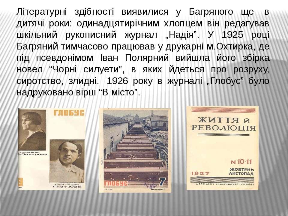 Літературні здібності виявилися у Багряного ще в дитячі роки: одинадцятирічн...