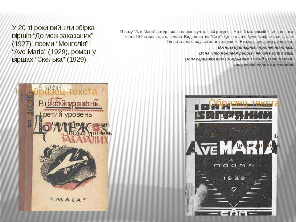 """У 20-ті роки вийшли збірка віршів """"До меж заказаних"""" (1927), поеми """"Монголія..."""