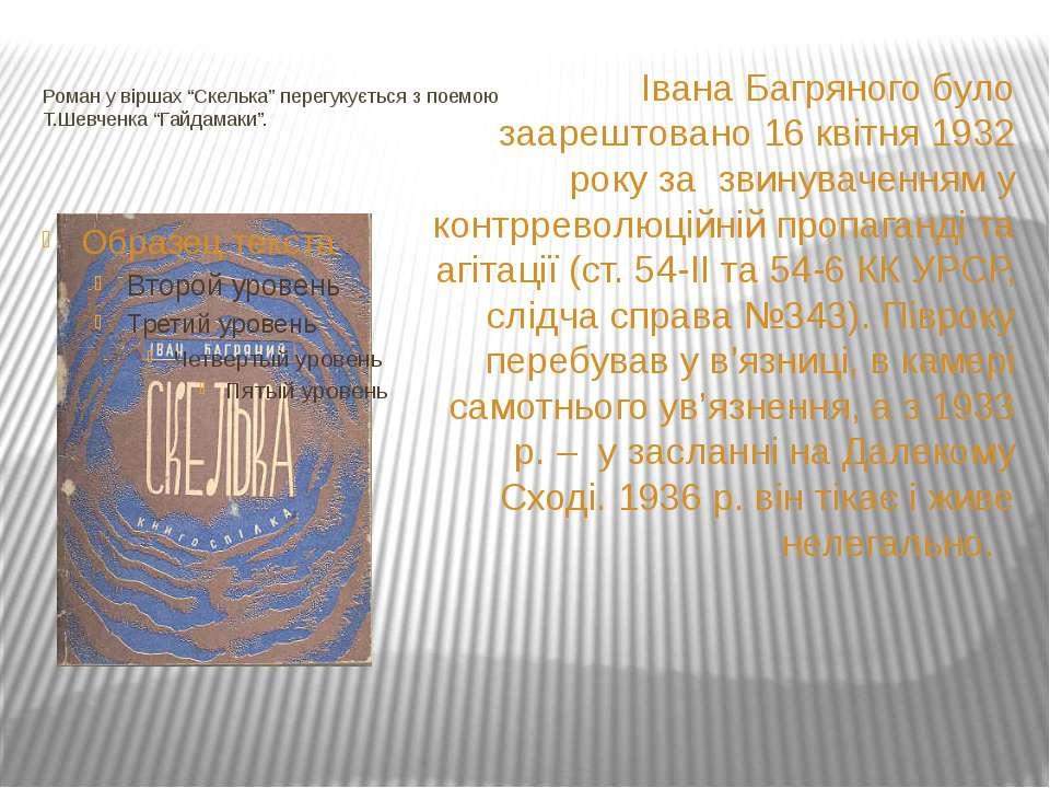"""Роман у віршах """"Скелька"""" перегукується з поемою Т.Шевченка """"Гайдамаки"""". Івана..."""