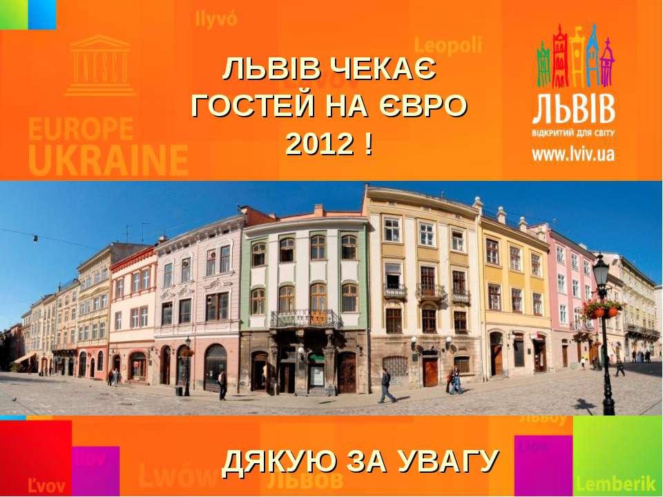 ЛЬВІВ ЧЕКАЄ ГОСТЕЙ НА ЄВРО 2012 ! ДЯКУЮ ЗА УВАГУ
