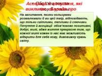 Асоціації й почуття, які викликає «Балада про соняшник»: На запитання, якими ...