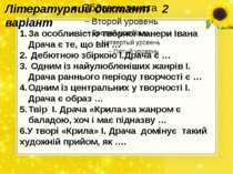 Літературний диктант 2 варіант За особливістю творчої манери Івана Драча є те...