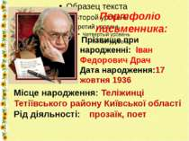 Прізвище при народженні: Іван Федорович Драч Дата народження:17 жовтня 1936 П...