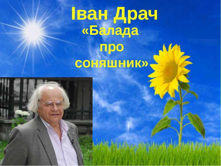 Іван Драч «Балада про соняшник»