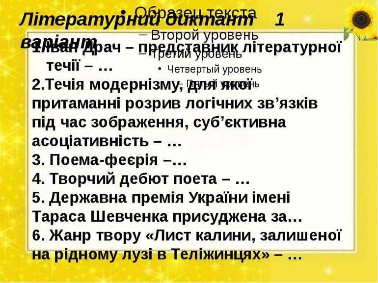 Літературний диктант 1 варіант Іван Драч – представник літературної течії – …...