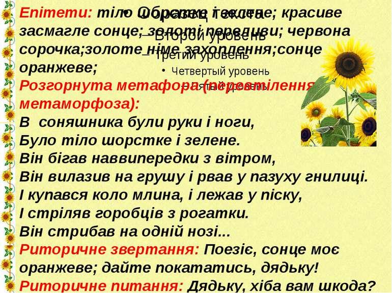 Епітети: тіло шорстке і зелене; красиве засмагле сонце; золоті переливи; черв...