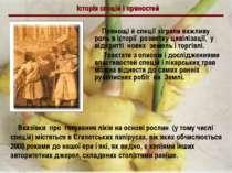 Історія спецій і пряностей Прянощі й спеції зіграли важливу роль в історії ро...