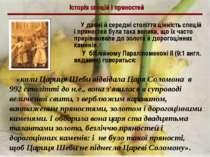 Історія спецій і пряностей У давні й середні століття цінність спецій і пряно...