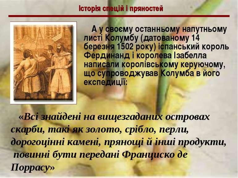 Історія спецій і пряностей А у своєму останньому напутньому листі Колумбу (да...
