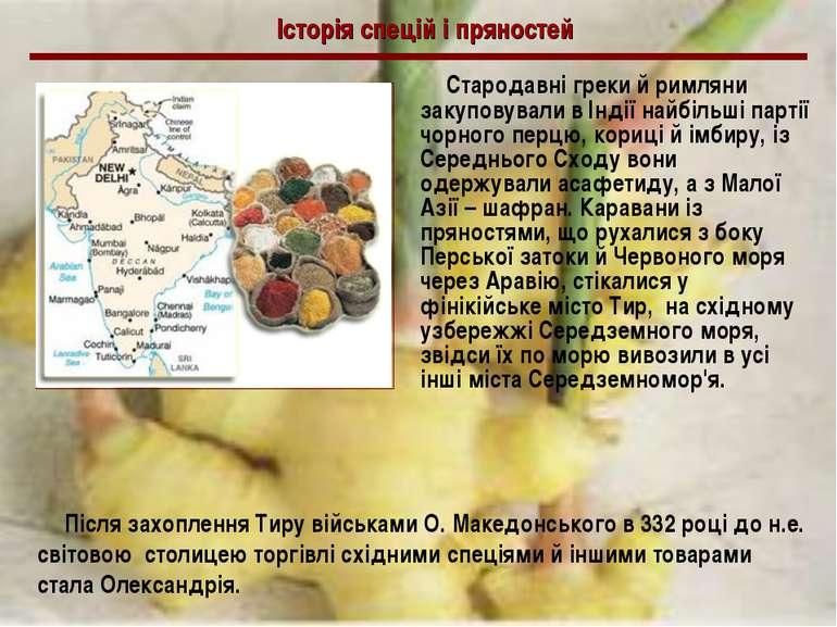 Історія спецій і пряностей Стародавні греки й римляни закуповували в Індії на...