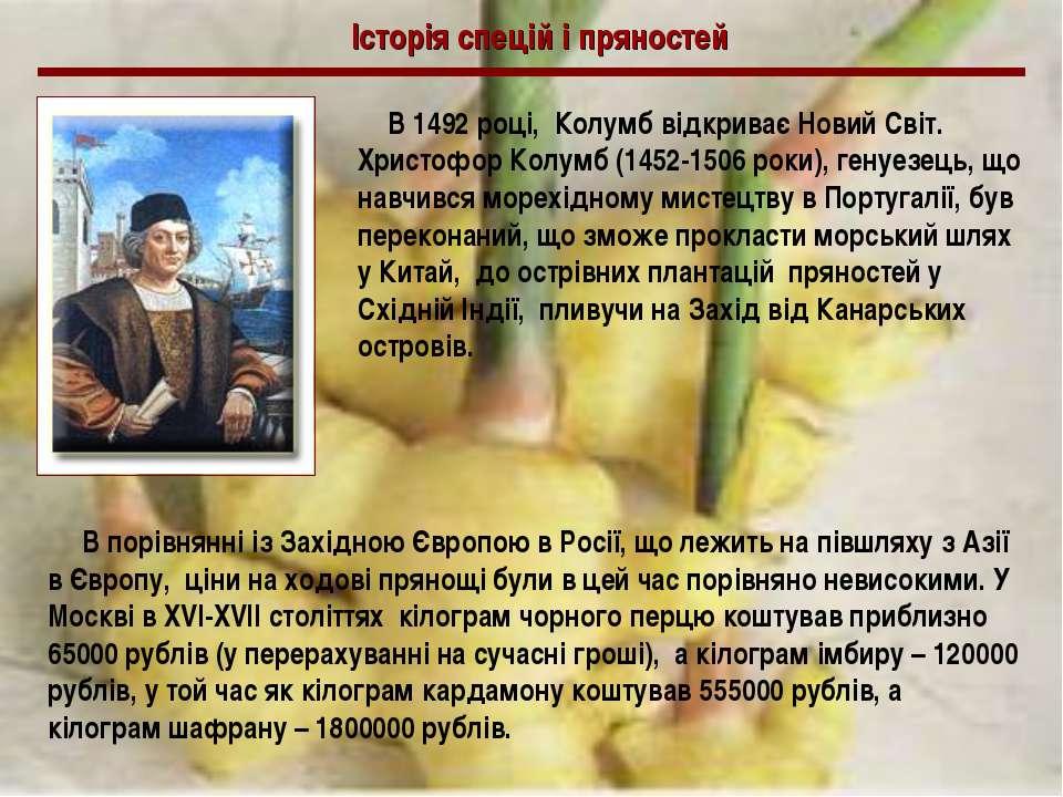 Історія спецій і пряностей В 1492 році, Колумб відкриває Новий Світ. Христофо...