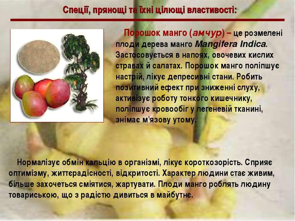 Спеції, прянощі та їхні цілющі властивості: Порошок манго (амчур) – це розмел...