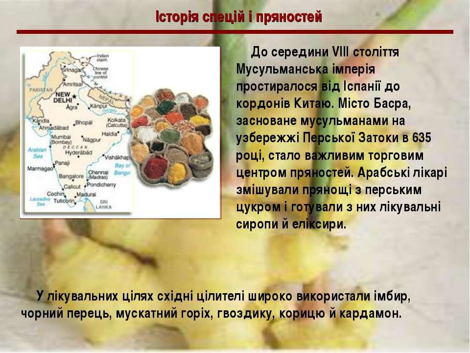 Історія спецій і пряностей До середини VIII століття Мусульманська імперія пр...