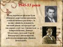 1945-53 роки Хоча українські фільми були обмежені жорсткими канонами «соціалі...