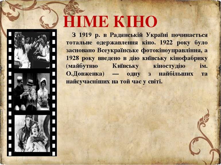 НІМЕ КІНО З 1919 р. в Радянській Україні починається тотальне одержавлення кі...