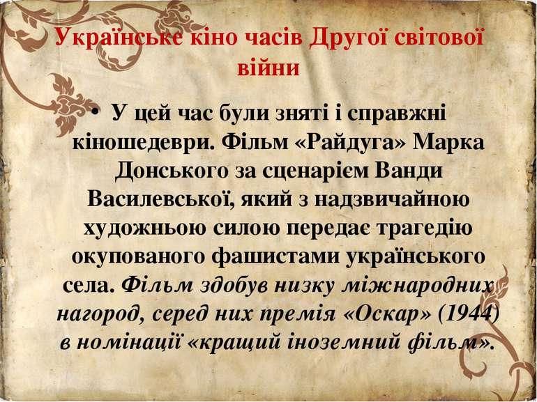 Українське кіно часів Другої світової війни У цей час були зняті і справжні к...
