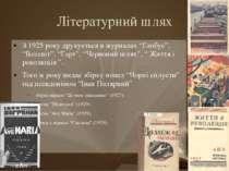 """Літературний шлях З 1925 року друкується в журналах """"Глобус"""", """"Всесвіт"""", """"Гар..."""