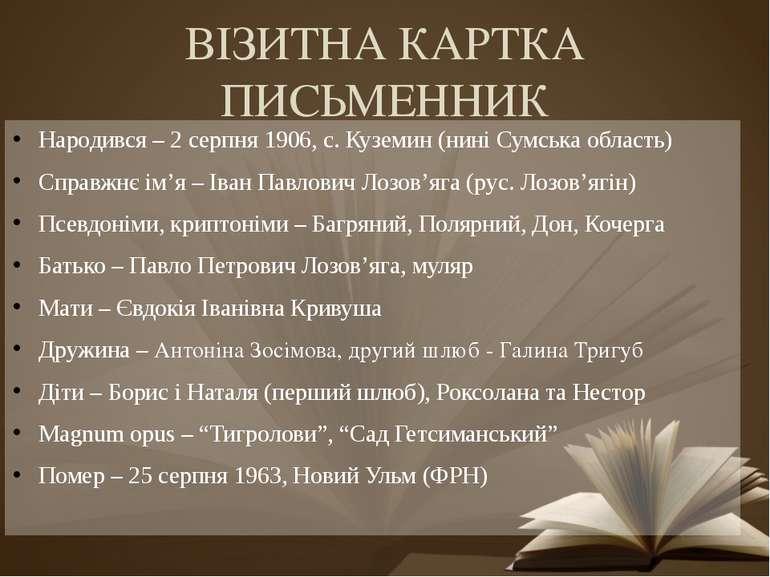 Народився – 2 серпня 1906, с. Куземин (нині Сумська область) Справжнє ім'я – ...