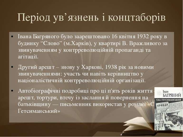 Період ув'язнень і концтаборів Івана Багряного було заарештовано 16 квітня 19...