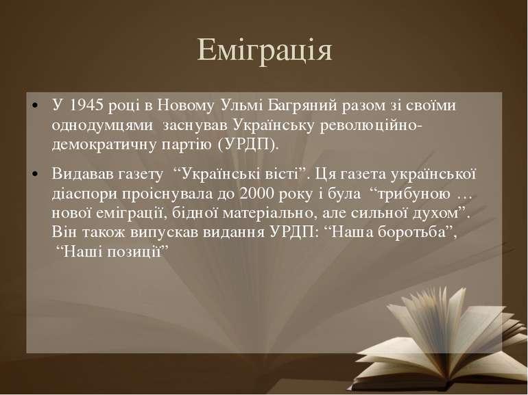 Еміграція У 1945 році в Новому Ульмі Багряний разом зі своїми однодумцямиза...