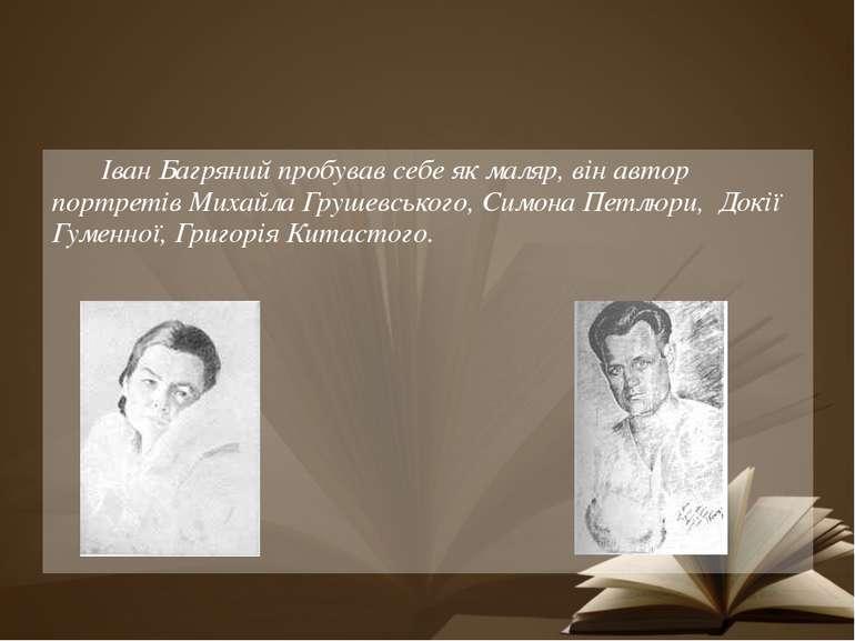 Іван Багряний пробував себе як маляр, він автор портретів Михайла Грушевсько...
