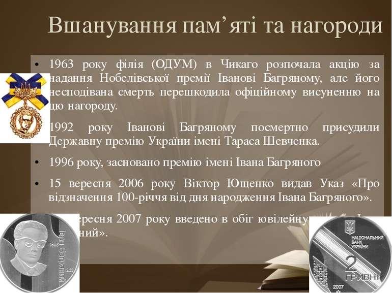 Вшанування пам'яті та нагороди 1963 року філія (ОДУМ) в Чикаго розпочала акці...