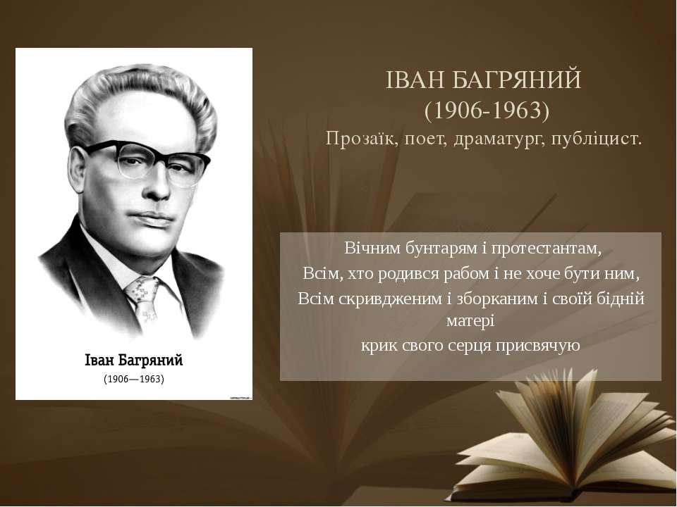 ІВАН БАГРЯНИЙ (1906-1963) Прозаїк, поет, драматург, публіцист. Вічним бунтаря...
