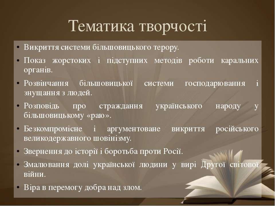 Тематика творчості Викриття системи більшовицького терору. Показ жорстоких і ...