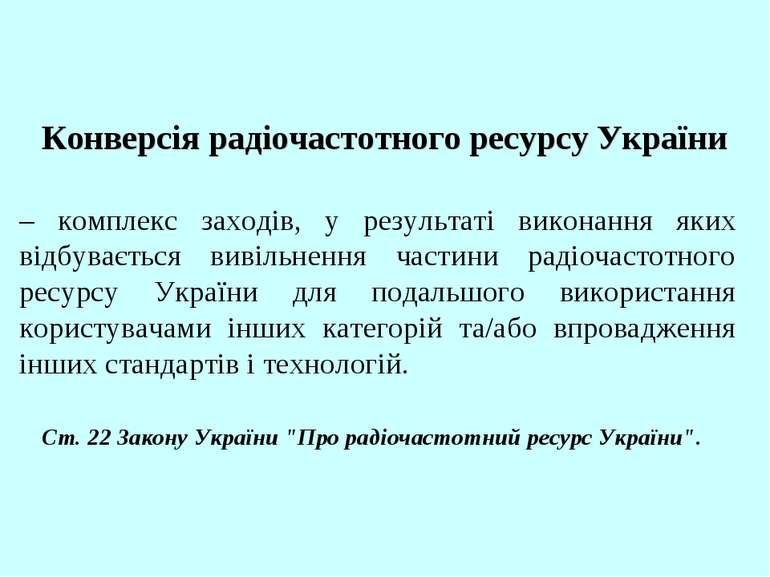 Конверсія радіочастотного ресурсу України – комплекс заходів, у результаті ви...