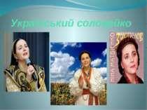 Український соловейко
