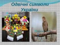 Одвічні символи України