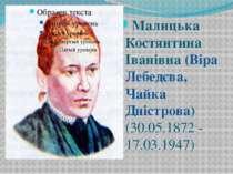 Малицька Костянтина Іванівна (Віра Лебедєва, Чайка Дністрова) (30.05.1872 - 1...