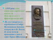 З 1919 року вона вчителька української школи ім. Котляревського в Красноярськ...
