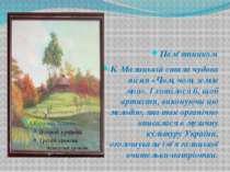Пам'ятником К. Малицькій стала чудова пісня «Чом, чом, земле моя». І хотілося...
