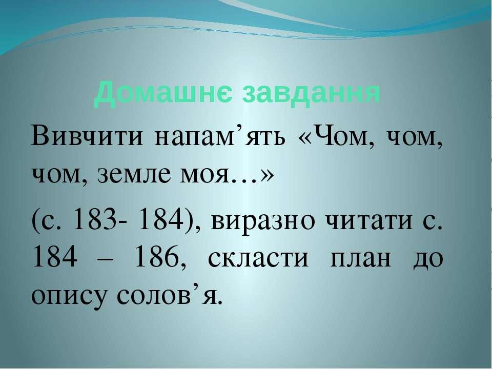 Домашнє завдання Вивчити напам'ять «Чом, чом, чом, земле моя…» (с. 183- 184),...