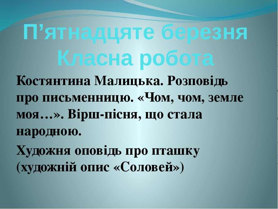 П'ятнадцяте березня Класна робота Костянтина Малицька. Розповідь про письменн...