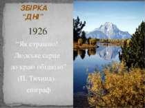 """1926 """"Як страшно! Людське серце до краю обідніло"""" (П. Тичина)- епіграф ЗБІРКА..."""