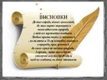 ВИСНОВКИ До тих взірців, вічних цінностей, до яких варто звертатися поет відн...