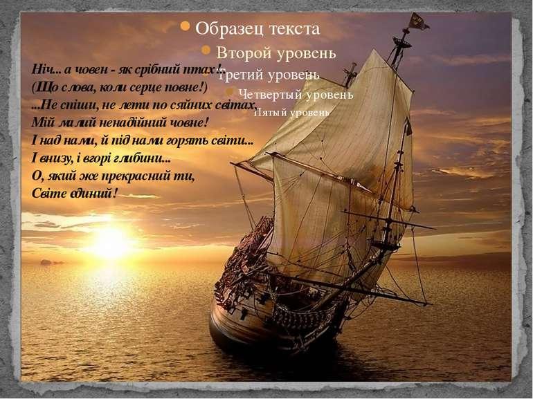 Ніч... а човен - як срібний птах!.. (Що слова, коли серце повне!) ...Не спіши...