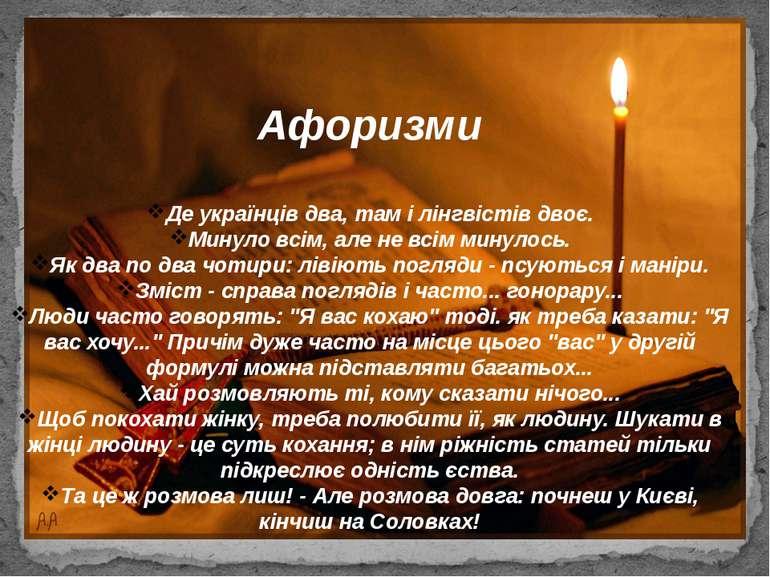Афоризми  Де українців два, там і лінгвістів двоє.  Минуло всім, але не всі...